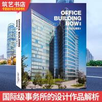现代办公建筑2 中高层为主 国际级事务所的设计作品解析 办公大楼建筑设计书籍