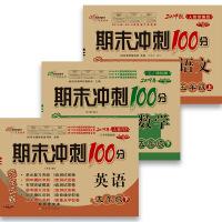 期末冲刺100分完全试卷五年级上册套装 人教版语文+数学+英语19秋(RJ课标版)
