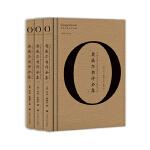 奥威尔书评全集(全3册)