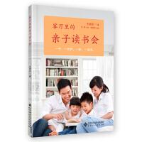 客厅里的亲子读书会 素质教育 北京师范大学出版社 正版