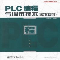 【正版二手书旧书 8成新】PLC编程与调试技术(松下系列)郭纯生电子工业出版社9787121172298