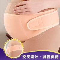 雅燕芳 孕妇托腹带 孕妇孕期托腹护腰带 孕妇带托肚安全带孕产用