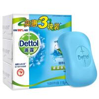 滴露抑菌香皂 薄荷冰爽115g*3块 多种香型可选 健康抑菌除菌 有效抑菌99.9% 呵护全家健康