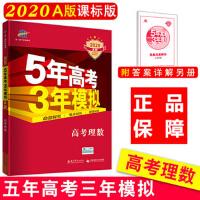 2020A版 五年高考三年模拟高考数学(理数)全国通用 5年高考3年模拟高考理数总复习资料书 曲一线