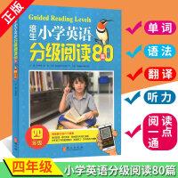 培生小学生英语分级阅读80篇 四年级/4年级 英语阅读理解单词语法知识大全 语音标准阅读同步听力朗读 英语阅读阶梯训练