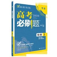 2020新版高考必刷题 物理2/二电场 电流 磁场 电磁感应高现货直发