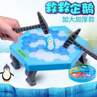 小乖蛋拯救破冰企鹅敲冰块宝宝亲子游戏互动益智桌面积木敲打玩具