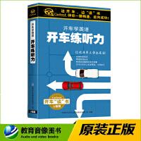 正版现货速发 开车练听力U盘版1只优盘8G 时长32小时边开车边学英语 中国科学文化音像出版社