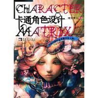 卡通角色设计 (日)�V本博义 著,张静秋 等译 9787500667872 中国青年出版社
