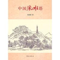 中国风水塔