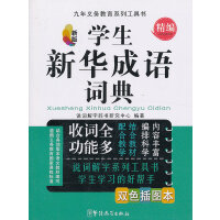 学生新华成语词典(64开)