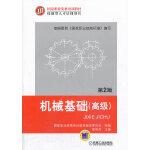 �C械基�A(高�)(第2版,��家��I�Y格培�教材 技能型人才培�用��)