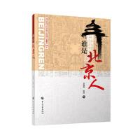 谁是北京人――北京历史人文的故事