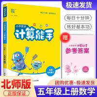 小学数学计算能手五年级上册北师大版2021秋北师版