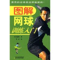 正版图书 !《图解网球训练入门》 ,9787534565335