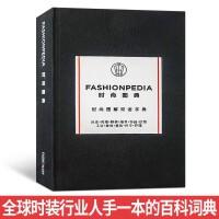 时尚图典 Fashionpedia 中英文对照版 时装设计视觉图解词典 服装 箱包 饰品 产品设计