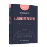 互联网+教育:云智能教育探索