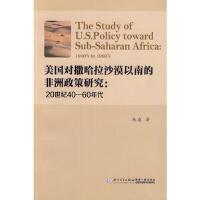 美国对撒哈拉沙漠以南的非洲政策研究-20世纪40-60年代*9787561549858 马凌