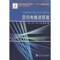 【二手旧书9成新】 空间电推进原理 于达仁 9787560339139 哈尔滨工业大学出版社