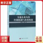 交通企业内部控制机制与体系构建 曹晓峰,王春生