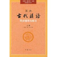 [二手旧书9成新]王力《古代汉语》同步(上册配册、第二册)辅导与练习马景仑,董志翘,马景仑9787101067279中