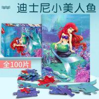 迪士尼益智拼图小美人鱼100片纸质玩具儿童开发大脑3-4-5-6岁儿童女孩男孩盒装拼少儿卡通益智早教玩具礼品专注力训练