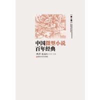 中国微型小说百年经典(卷2)(电子书)