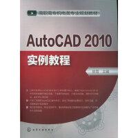 AutoCAD 2010实例教程(陈雪)