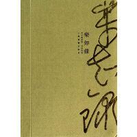 乐知录-芥子园画传 鸟语花香(笔记本)