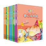 星期八心灵童话儿童故事书(套装共12册)