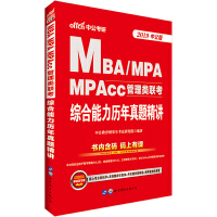 中公2019MBA、MPA、MPAcc管理类联考综合能力历年真题精讲