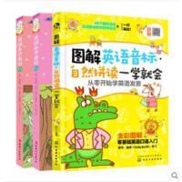 自然拼读法学单词 Children's Phonics 5本套装+ 山海经 少儿英语启蒙教材 小学生单词书 可配步步高