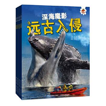 """远古入侵(4册) 专家的翻译""""穿越""""的独特视角上百张震撼图片儿童图书籍科普恐龙绘本海洋百科全书动物化石小学生课外书6--10-12岁 让千奇百怪的史前动物穿越到今天社会"""
