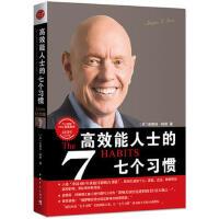 【旧书二手书8成新】高效能人士的七个习惯-25周年纪念版( 9787515326399 史蒂芬柯维 中国青年出版社【正