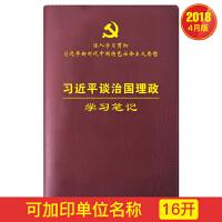 xi近平谈治国理政学习笔记本(精装 红皮 16开)新时代中国特色社会主义思想