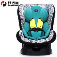 舒适美 儿童安全座椅 车载宝宝 婴儿汽车座椅 0-4岁