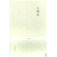 人物志/国学经典 (魏)刘劭 9787534827303 中州古籍[爱知图书专营店]