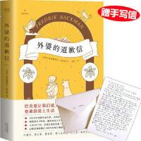 外婆的道歉信 [瑞典]弗雷德里克・巴克曼,译者 孟汇一,果 天津人民出版社 9787201116693