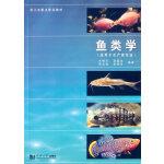 【全新直发】鱼类学 水柏年 9787560859392 同济大学出版社