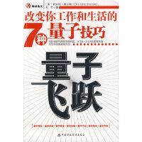 【二手原版9成新】量子飞跃:改变你工作和生活的7种量子技巧,(美)谢尔顿,刘芊,北京科文图书业信息技术有限公司,978