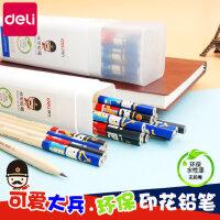 得力铅笔学生用HB小学生考试书写铅笔2B铅笔卡通儿童幼儿园韩国小清新绘图画画美术素描笔文具36支20支