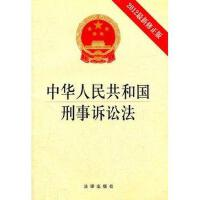 【二手旧书8成新】中华人民共和国刑事诉讼法-2012修正版