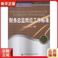 财务总监岗位工作标准 王民权,张友棠 中国财政经济出版社一