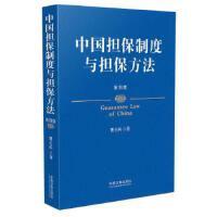 中国担保制度与担保方法(第四版)【正版品好 可开发票 支持退货 】