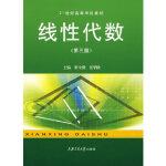 【二手书旧书9成新】21世纪高等学校教材--线性代数(第三版) 靳全勤,张华隆 9787313040640 上海交通大