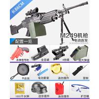 m249水晶弹儿童玩具枪大菠萝电动连发三代绝地求生模型m416突击步抢绝地求生巴雷特枪98k可发射 M249机枪【4倍