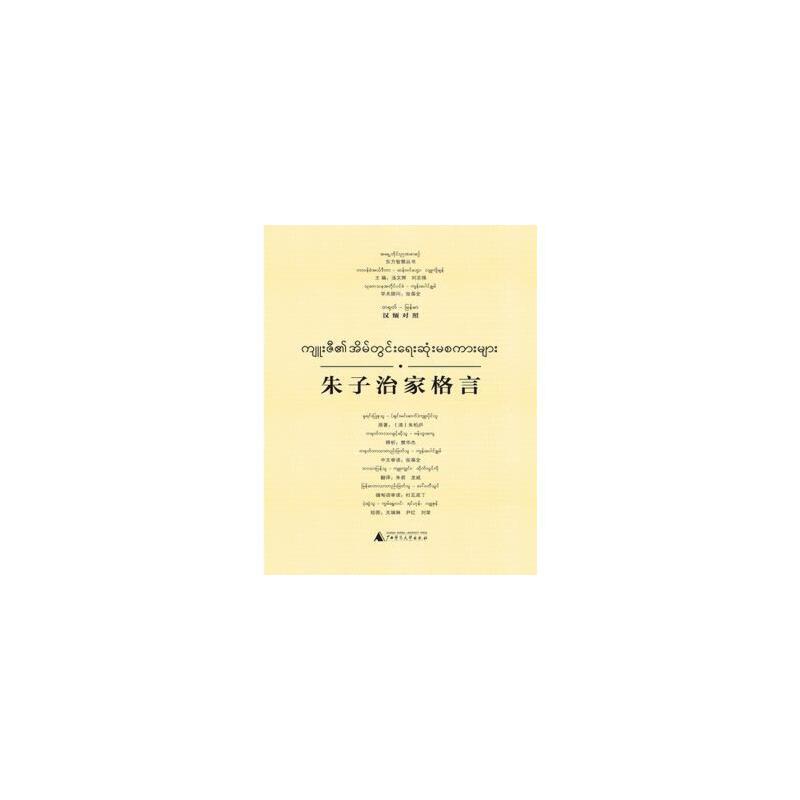 东方智慧丛书  朱子治家格言(汉缅对照) 樊华杰 释析 朱君 龙威 关瑞琳 尹红 刘荣 绘 广西师范大学出版社 9787549595501 【正版现货,下单即发】有问题随时联系或者咨询在线客服!