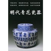 【正版直发】明代青花瓷器――老古董丛书 铁源 9787800829444 华龄出版社