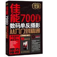 【二手旧书9成新】 佳能700D数码单反摄影从入门到精通