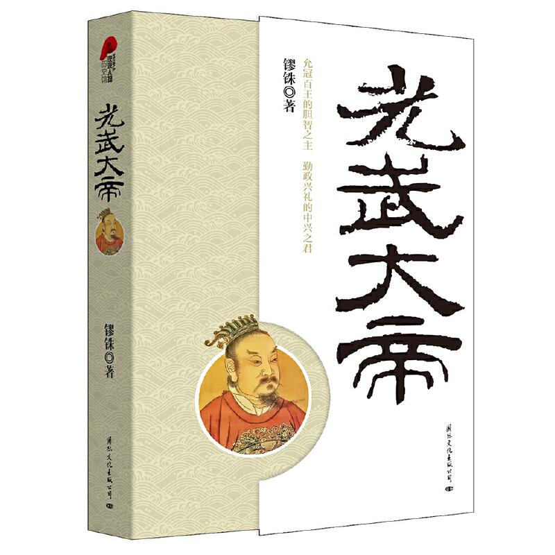 光武大帝(全新修订版) 人民出版社出版的《刘秀传》的修订本,参考《资治通鉴》《汉书》《后汉书》等几十部正史,权威之作,经典回归。